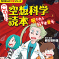 書影:8月4日、角川まんが科学シリーズ『こわ~い空想科学読本』、創刊決定!