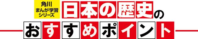 角川まんが学習シリーズ日本歴史のおすすめポイント